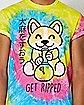 Get Ripped Shiba T-Shirt
